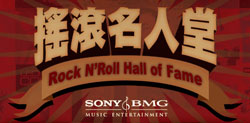 sony bmg taiwan promotion include isola